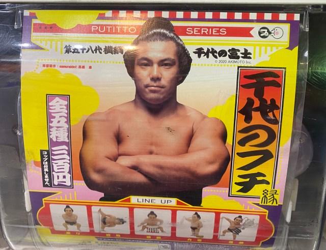 【千代のフチ!?】横綱 千代の富士のガチャガチャが登場! ありがた〜く回してみたらコップが土俵になった