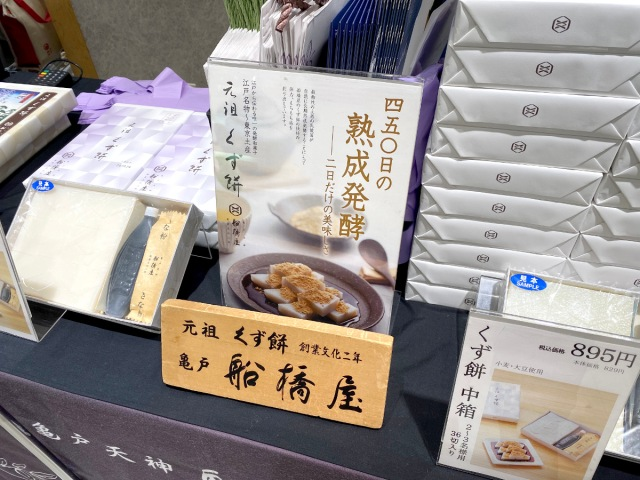 【和菓子の日検証】人はどれくらい「くず餅」を飽きずに食べ続けられるのか? やってみたらこうだった