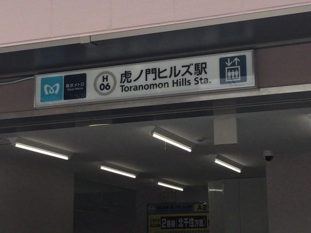 【超普通】東京メトロ日比谷線の新駅「虎ノ門ヒルズ駅」を訪問したら何も目新しいものはなかった……が! ポテンシャルは激高!!