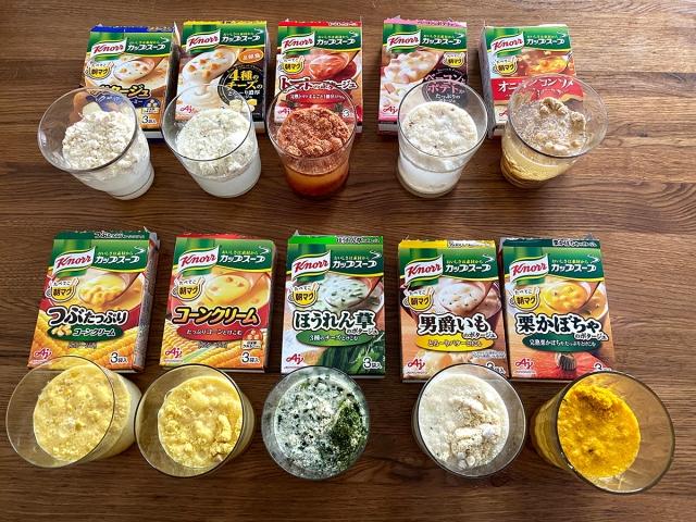「ホット用のカップスープ」を「冷製スープ」にしたら美味いのか? 10種類を徹底比較してみたら極端にまずいのが2種類あった!