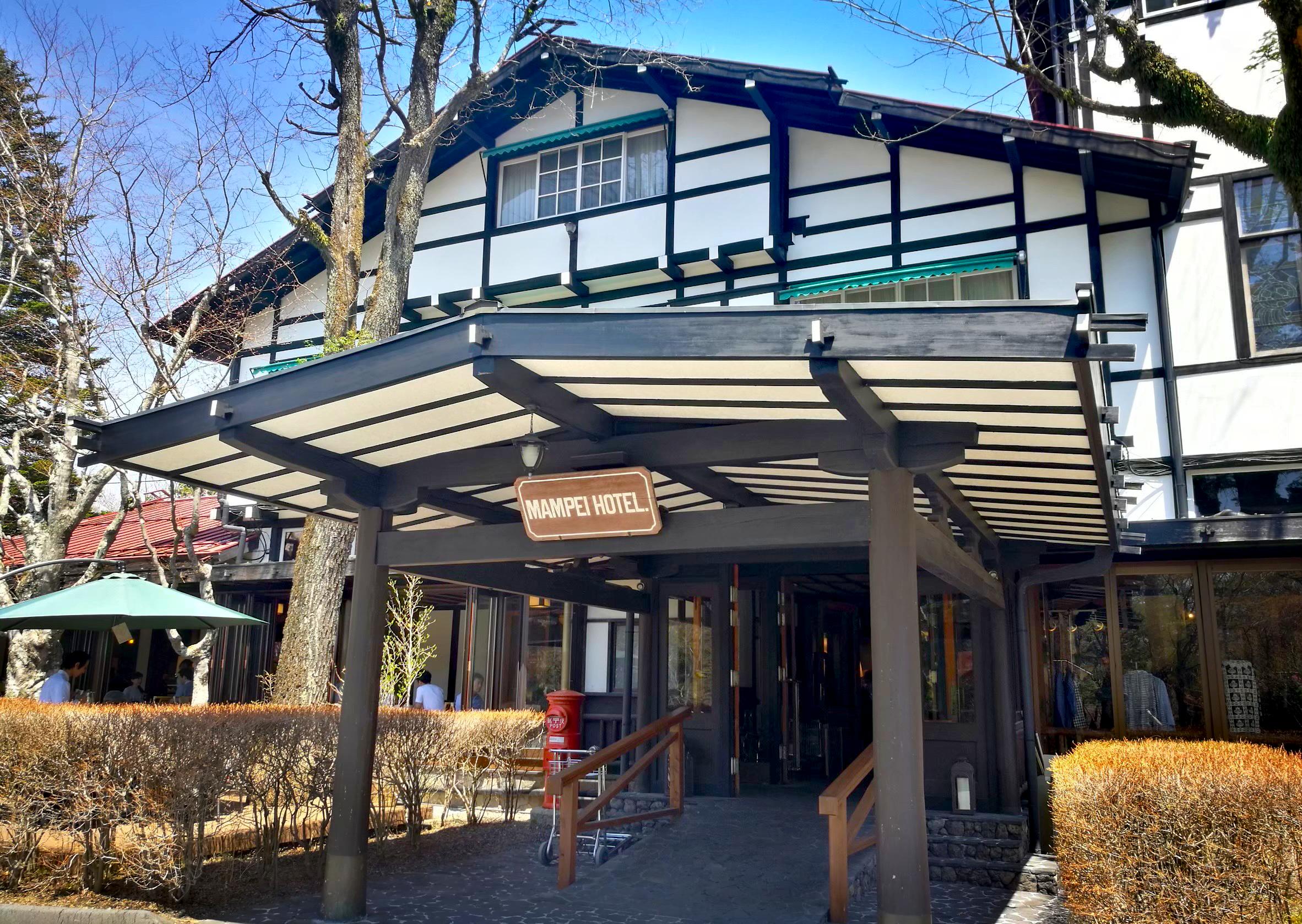 「万平ホテル」(長野)の施設写真