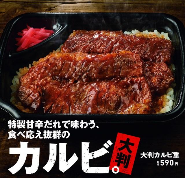 「ほっともっと」史上最大のカルビ弁当! 7月1日から新発売の590円『大判カルビ重』が白飯足りなくなるヤツだ!!