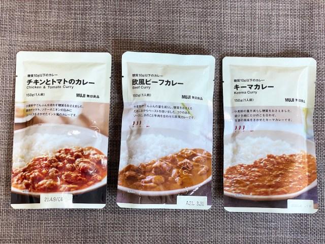 【ダイエット】夏本番前に痩せたい! 無印良品の低糖質カレー3種を食べ比べてみた