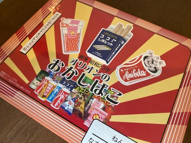 昔懐かしのココアシガレットでくわえタバコ…昭和時代にタイムスリップできる「オリオンのおかしばこ」