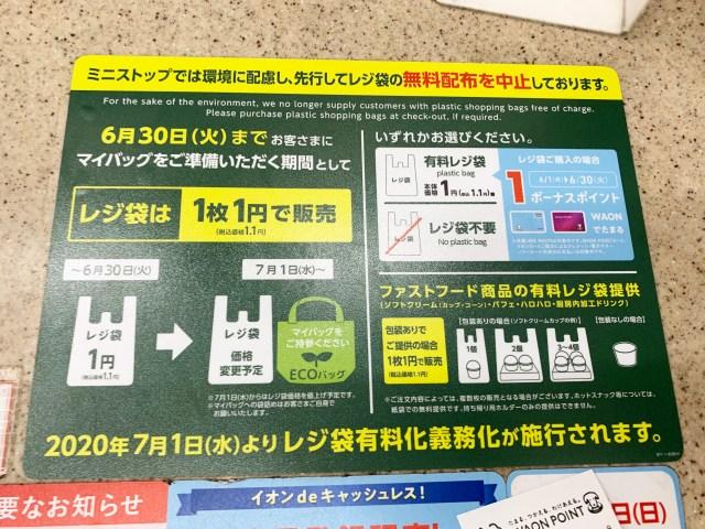 """本日6月1日から """"レジ袋が1円"""" になったミニストップに「ありがとう」と思う理由"""