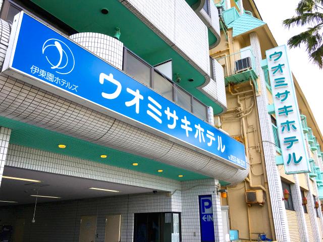 「ウオミサキホテル」(静岡)の施設写真