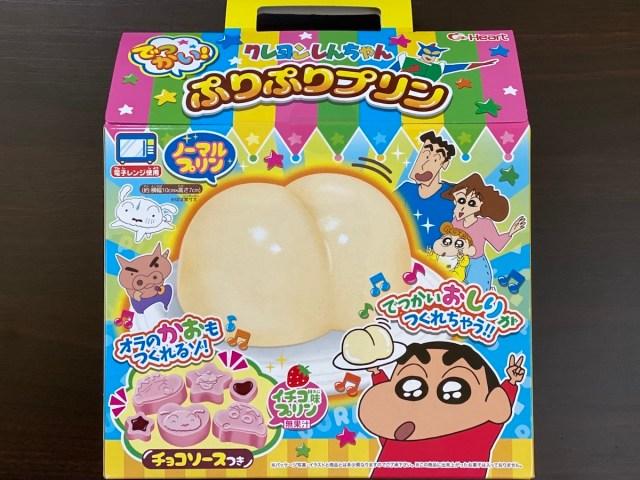 軽いノリでクレヨンしんちゃん「ぷりぷりプリン」を作ってみたら……想像以上にコメントしづらい食べ物が爆誕してしまった
