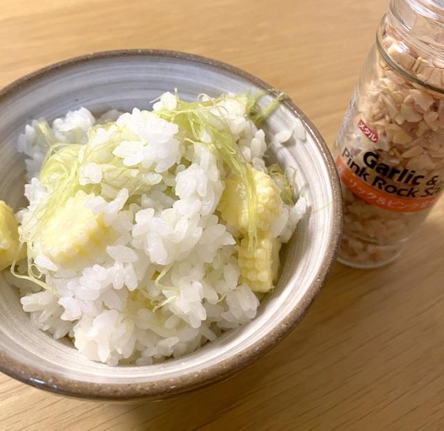 【最強レシピ】生ヤングコーンの炊き込みご飯がピュアッピュアなウマさ! なぜ生ヤングコーンは評価されないのか?
