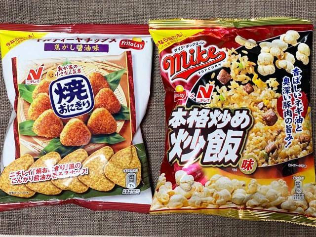 【幻の商品】ニチレイの冷凍食品がお菓子になっていたので食べてみた!!