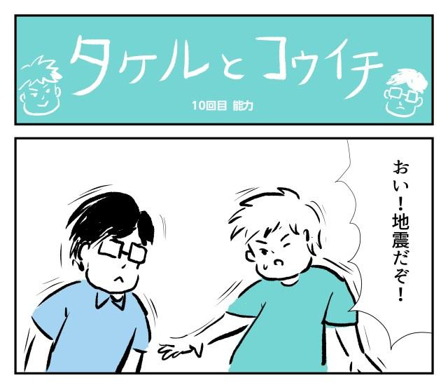 【2コマ】タケルとコウイチ 10回目「能力」