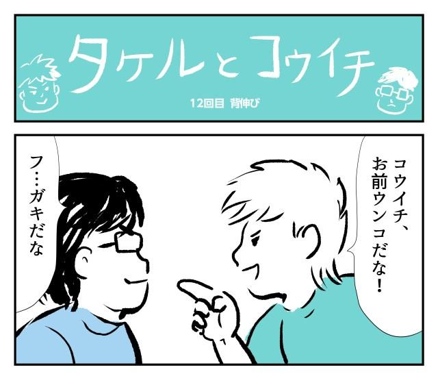 【2コマ】タケルとコウイチ 12回目「背伸び」