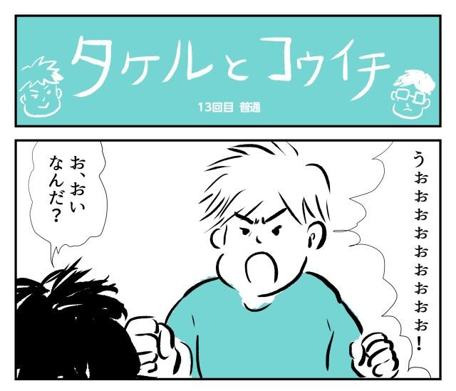 【2コマ】タケルとコウイチ 13回目「普通」