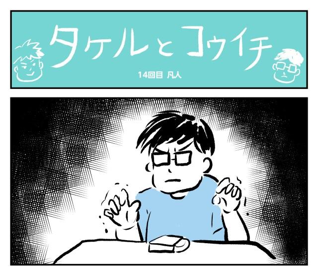 【2コマ】タケルとコウイチ 14回目「凡人」