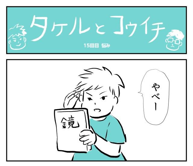 【2コマ】タケルとコウイチ 15回目「悩み」
