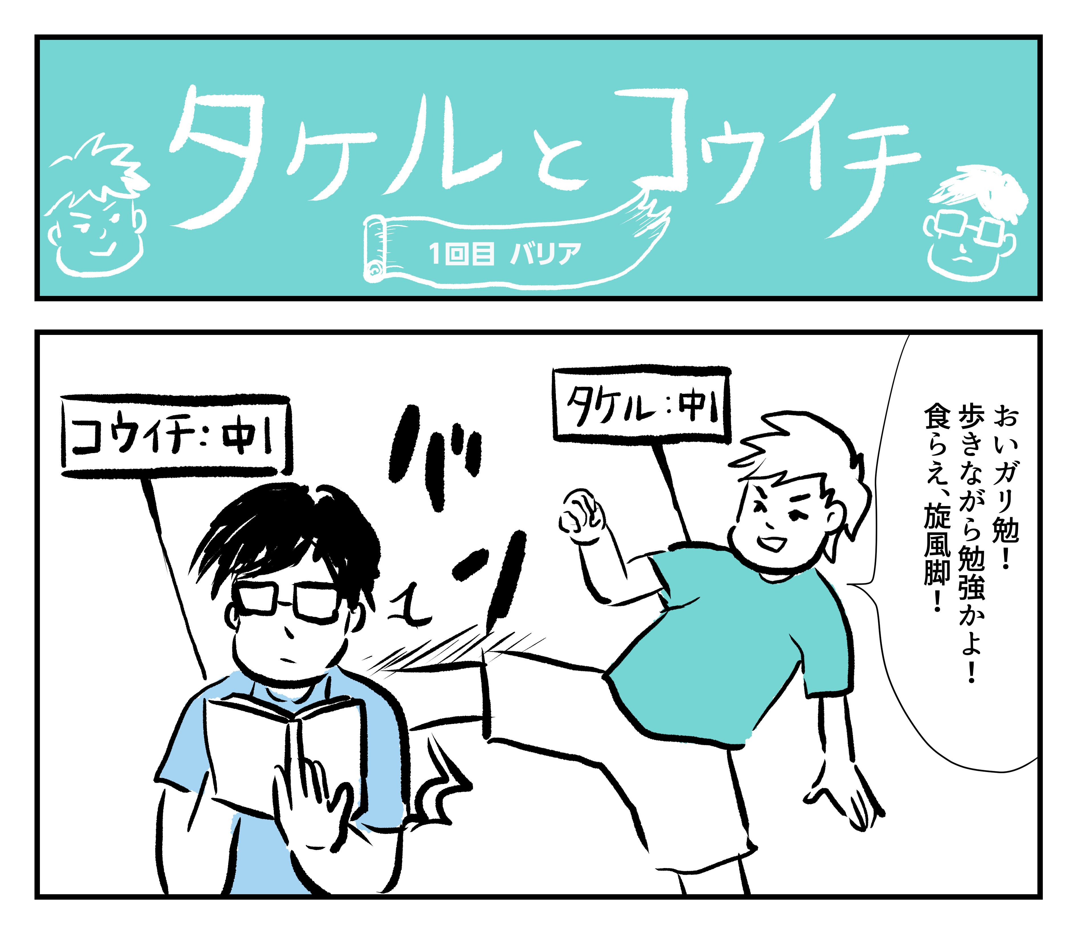 【2コマ】タケルとコウイチ 1回目「バリア」