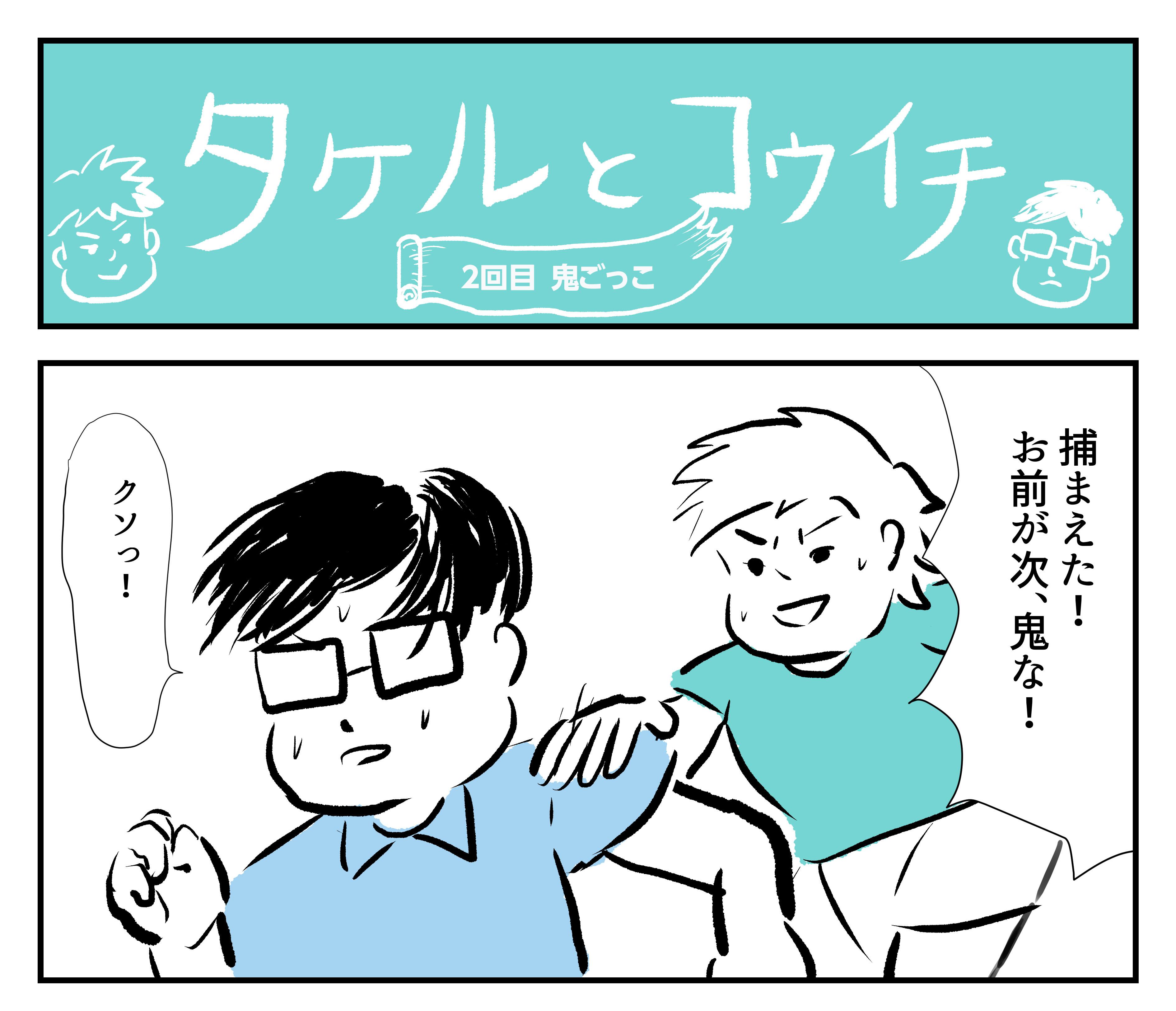 【2コマ】タケルとコウイチ 2回目「鬼ごっこ」
