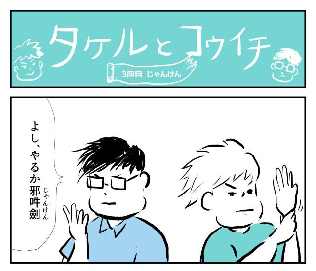 【2コマ】タケルとコウイチ 3回目「じゃんけん」