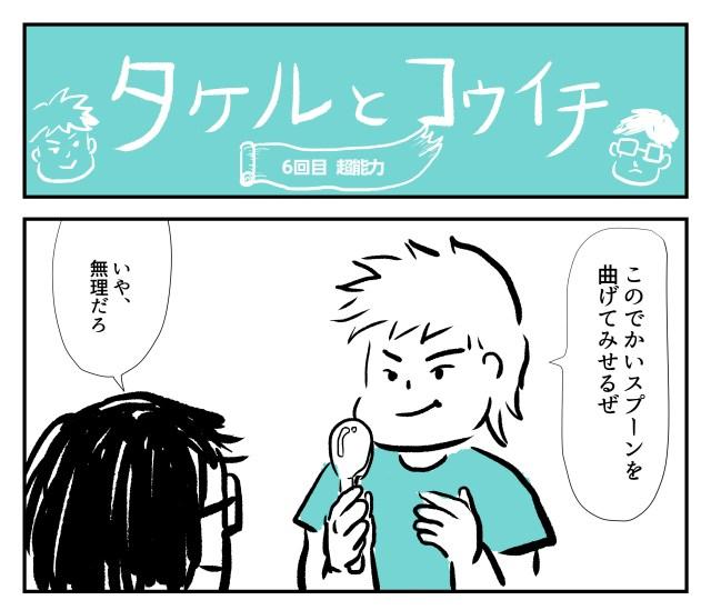 【2コマ】タケルとコウイチ 6回目「超能力」