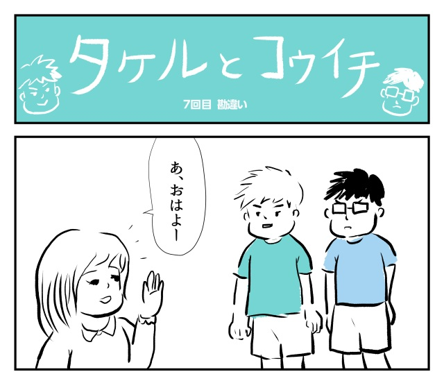 【2コマ】タケルとコウイチ 7回目「勘違い」