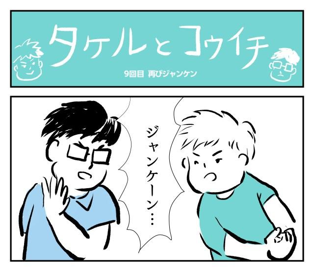 【2コマ】タケルとコウイチ 9回目「再びジャンケン」