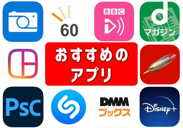 ロケットニュース24記者おすすめの愛用アプリ9選