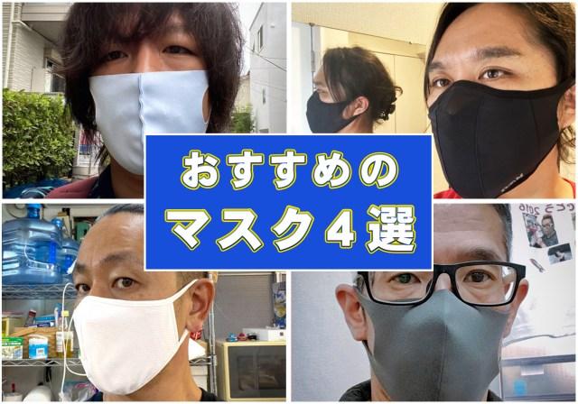 ロケットニュース24記者がおすすめするマスク4選