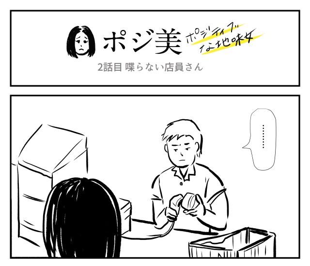 【2コマ】ポジ美 2話目「喋らない店員さん」