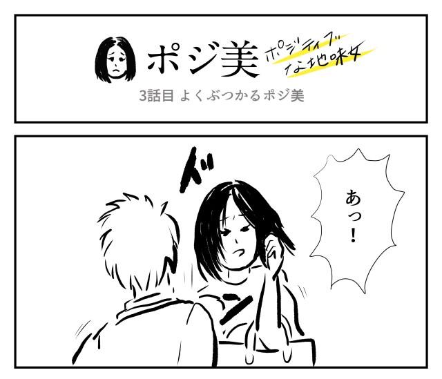 【2コマ】ポジ美 3話目「よくぶつかるポジ美」