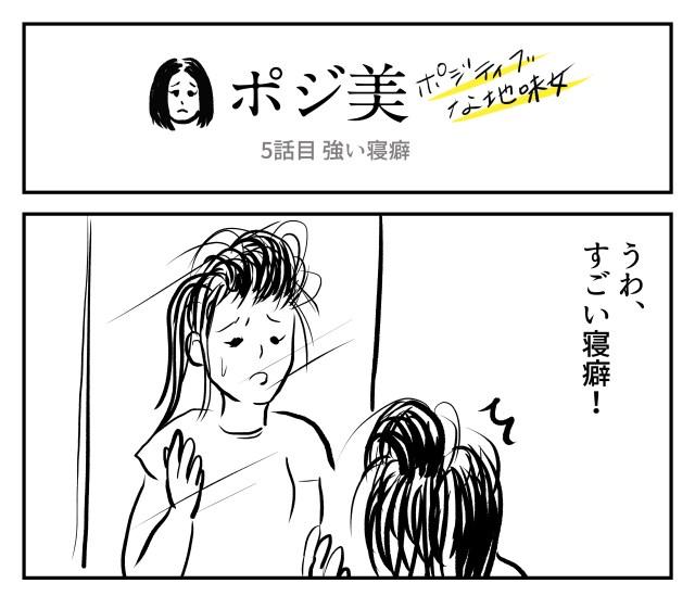 【2コマ】ポジ美 5話目「強い寝癖」