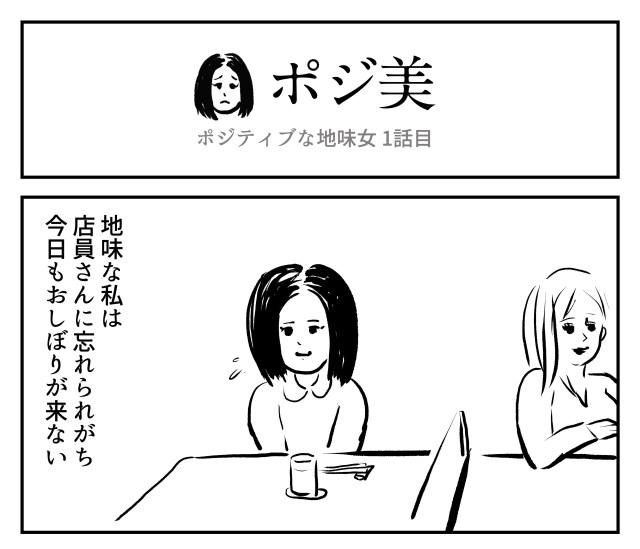 【2コマ】ポジ美 ポジティブな地味女1話目