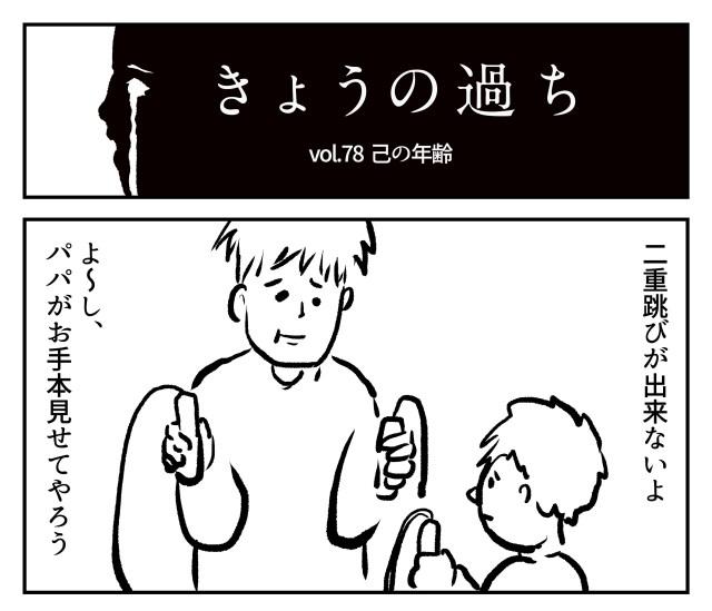 【2コマ】きょうの過ち 第78回「己の年齢」