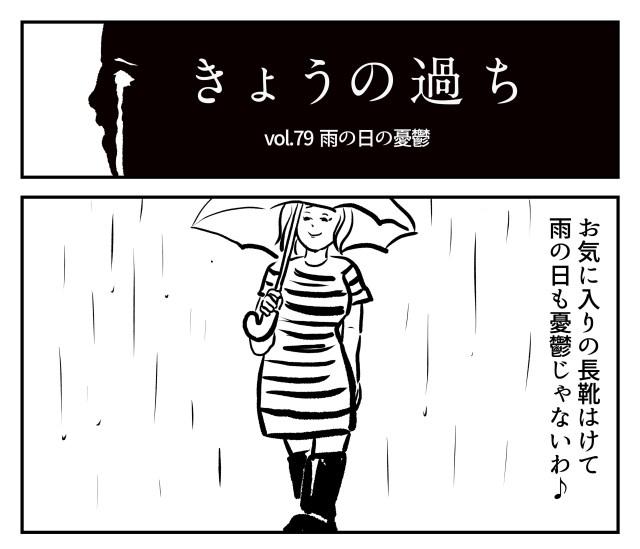 【2コマ】きょうの過ち 第79回「雨の日の憂鬱」