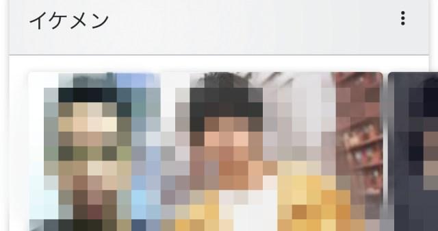 """【衝撃】Googleで「イケメン」と検索すると意外すぎる """"超大物"""" が表示されるらしい → 試してみたらヤバイことになった"""