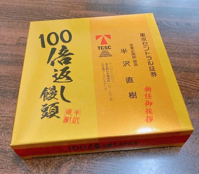 【半沢直樹】7年前に即日完売した「倍返し饅頭」が「100倍返し饅頭」になって帰ってきた! TBSストアで販売中!!