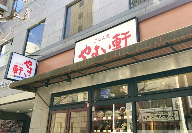 【朗報】やよい軒、ほぼ居酒屋になる / ハイボール&レモンサワーがまさかの190円に! 本日16時スタート!!