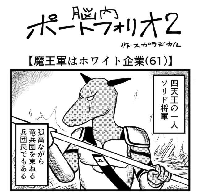 【4コマ】第126回「魔王軍はホワイト企業61」脳内ポートフォリオ