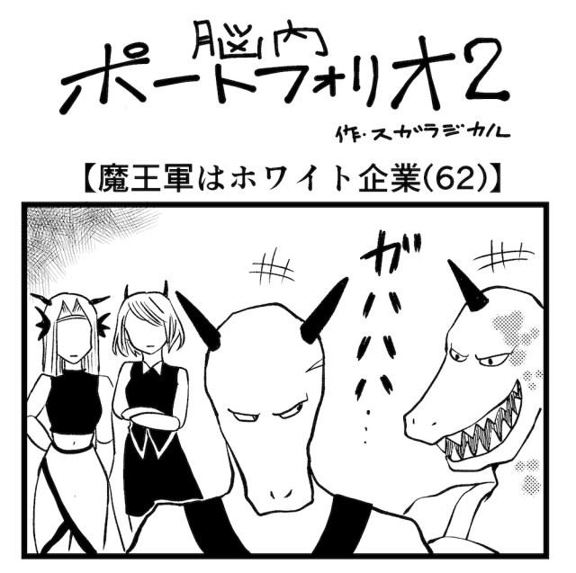 【4コマ】第127回「魔王軍はホワイト企業62」脳内ポートフォリオ