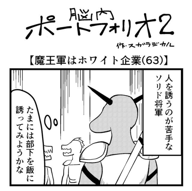 【4コマ】第128回「魔王軍はホワイト企業63」脳内ポートフォリオ