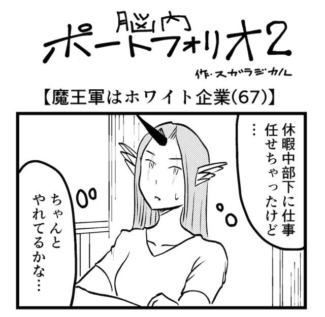 【4コマ】第132回「魔王軍はホワイト企業67」脳内ポートフォリオ