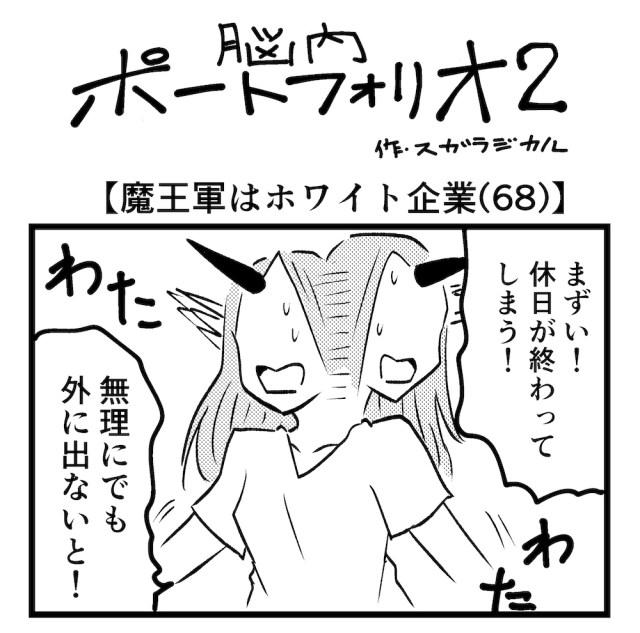 【4コマ】第133回「魔王軍はホワイト企業68」脳内ポートフォリオ