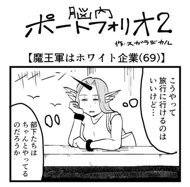 【4コマ】第134回「魔王軍はホワイト企業69」脳内ポートフォリオ