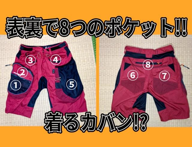 【ワークマン】「着るカバン」の異名を持つショートパンツが多機能すぎてビビった! ポケット8個・マルチループ14個も付いてるのかよ⁉