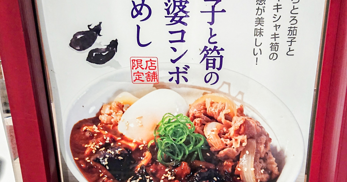 "Photo of Matsuya's ""Eggplant and bamboo shoot mapo beef mess"" is no longer a supremacy, but at a good level! However, limited to 1 prefecture and 3 prefectures"