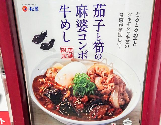 松屋の「茄子と筍の麻婆コンボ牛めし」が、もはや覇権と言って良いレベルで美味い! ただし1都3県限定