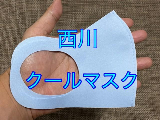 【日本製】こんなマスクを待ってた! 西川の「クールマスク」が有能でこの夏の相棒に決まり!!