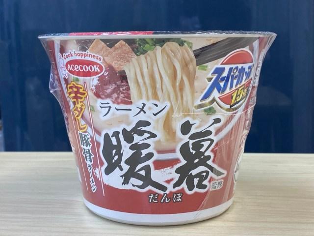 九州ラーメン総選挙で1位を獲得した「暖暮」のスーパーカップが登場 → 福岡出身者が食べた感想