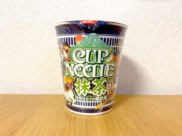 【そっちか】日清カップヌードル「抹茶仕立ての鶏白湯」を食べてみた結果 → 千利休も戸惑うレベルの〇〇