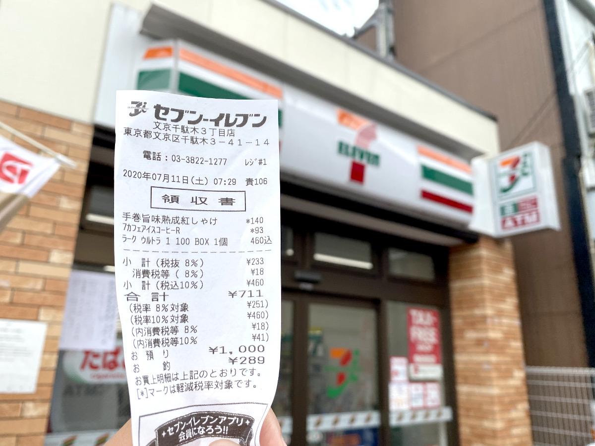 追記あり【ウワサの検証】7月11日に「セブンイレブン」で711円ピッタリ買うと何かが起きるらしい → 試してみた結果…