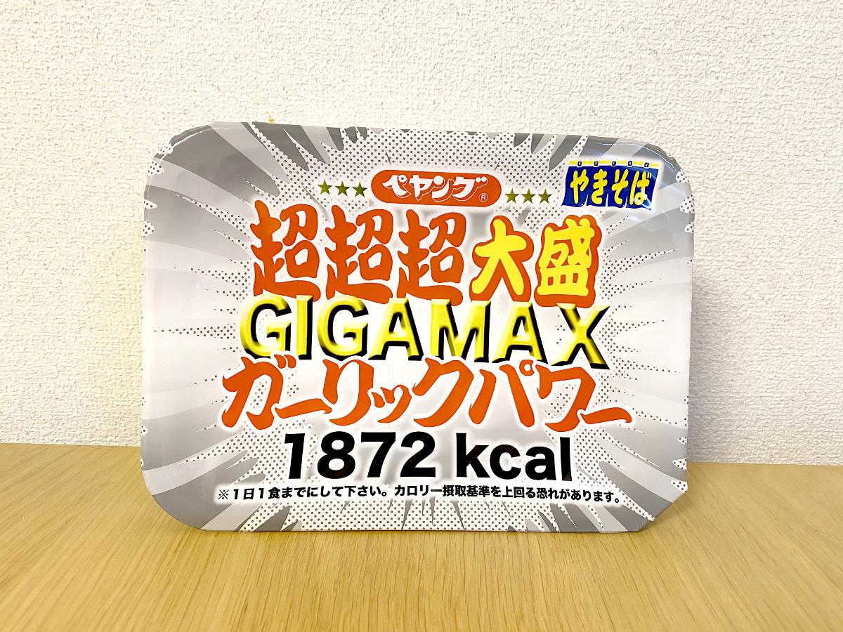【凶悪】ペヤング「超超超大盛GIGAMAXガーリックパワー」を食べるとき絶対に注意すべき3つのこと