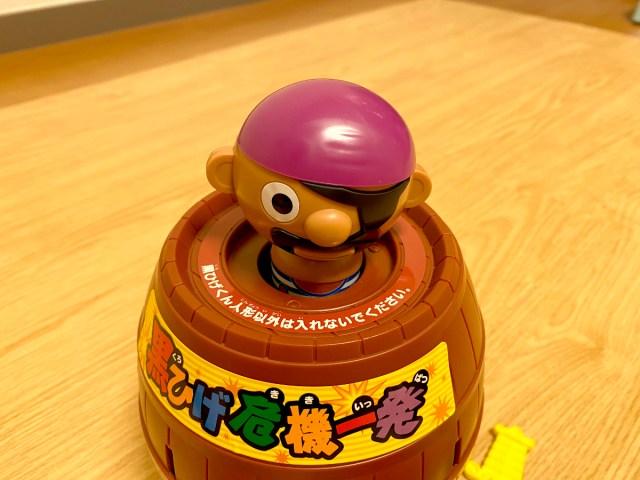 「黒ひげ危機一発」を今の子供に与えたらどうなるのか? 昔のおもちゃ検証:第1回